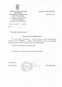 """МУП """"Тепловые сети Нагорнский"""""""