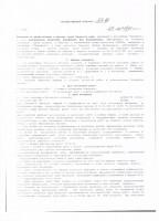 Агентство по делам юстиции и мировых судей Пермского края