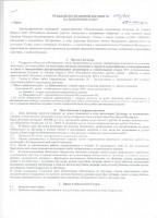 «Отделенческая клиническая больница на станции Пермь-2 ОАО «Российские железные дороги»