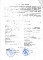 Территориальный фонд обязательного медицинского страхования Пермского края