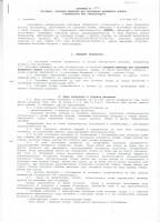 """Соликамское МУП """"Теплоэнерго"""""""